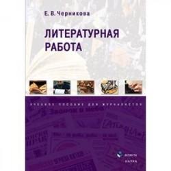 Литературная работа: учебное пособие для журналистов