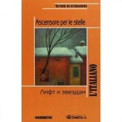 Лифт к звездам. Книга для чтения Ascensore per le stelle