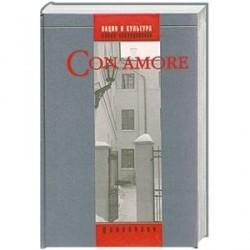 Con amore: Историко-филологический сборник в честь Л. Н. Киселевой