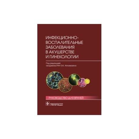 Инфекционно-воспалительные заболевания в акушерстве и гинекологии