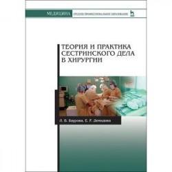 Теория и практика сестринского дела в хирургии: Учебное пособие
