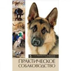 Практическое собаководство. Учебное пособие. Гриф Министерства сельского хозяйства РФ