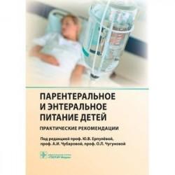 Парентеральное и энтеральное питание детей: практические рекомендации