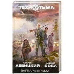 Варвары Крыма