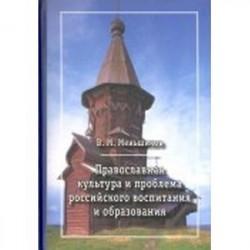 Православная культура и проблема российского воспитания и образования