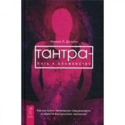 Тантра - путь к блаженству. Как раскрыть природную сексуальность и обрести гармонию