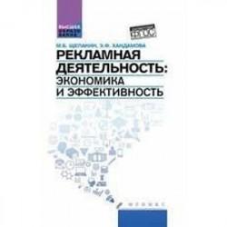 Рекламная деятельность: экономика и эффективность. Учебник