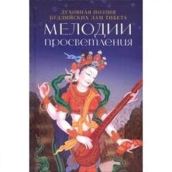 Мелодии Просветления. Духовная поэзия буддийских лам