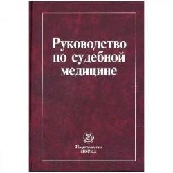 Руководство по судебной медицине: Учебное пособие.