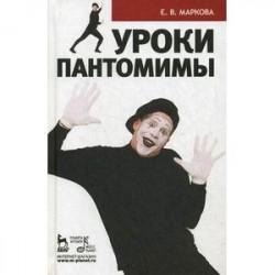 Уроки пантомимы. Учебное пособие