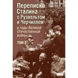 Переписка И.В. Сталина с Ф. Рузвельтом и У. Черчиллем в годы Великой Отечественной войны. Том 2