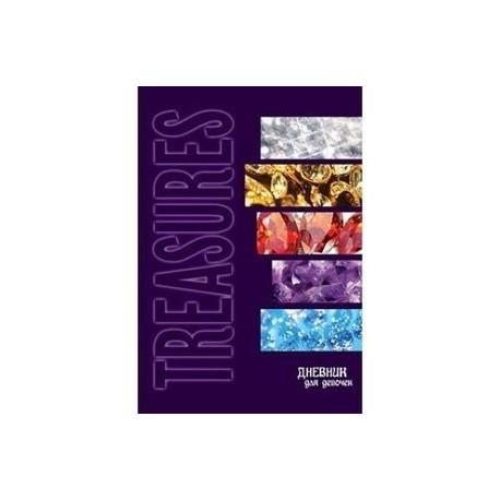 Дневник для девочки 'Сокровища', А5, 80 листов