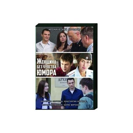 Женщина без чувства юмора. (4 серии). DVD