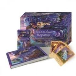 Ангельская терапия. Гадальные карты (книга с комментариями + 44 карты)