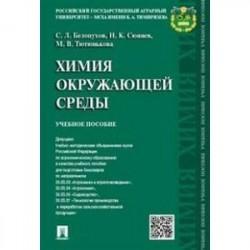 Химия окружающей среды. Учебное пособие