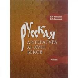 Русская литература XI-XVIII веков. Учебник