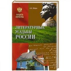 Литературные усадьбы России