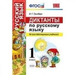 Диктанты по русскому языку 1класс