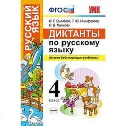 Диктанты по русскому языку 4 класс