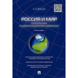 Россия и мир. Геополитика в цивилизационном измерении. Монография