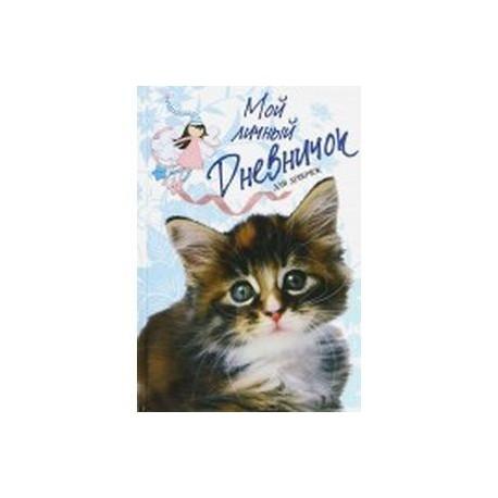 Мой личный дневничок 'Пушистый сибирский котенок'