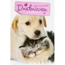 Мой личный дневничок 'Кот и Пёс'