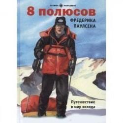 8 полюсов. Фредерика Паулсена. Путешествие в мир
