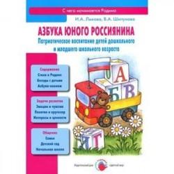 Азбука юного россиянина. Художественно-дидактический альбом