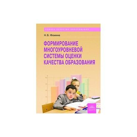 Формирование многоуровневой системы оценки качества образования