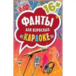 Фанты для взрослых 'Караоке' 16+