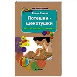 Потешки-щекотушки: веселый массаж для малышей