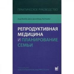 Репродуктивная медицина и планирование семьи. Практическое руководство