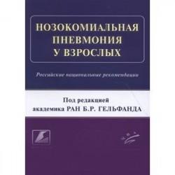 Нозокомиальная пневмония у взрослых: Российские национальные рекомендации