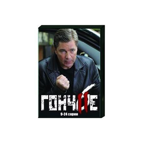 Гончие 6. Том 2. (9-24 серии). DVD