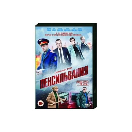Пенсильвания. (16 серий). DVD