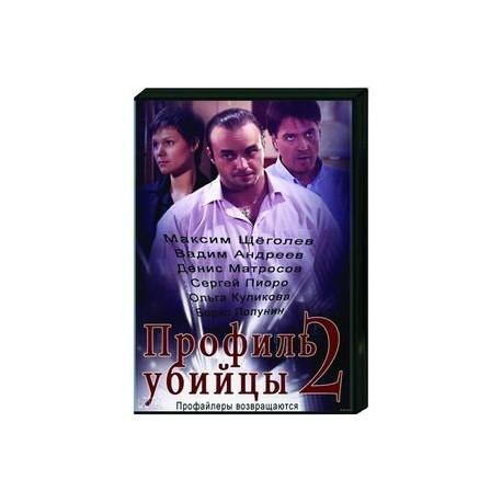 Профиль убийцы 2. (24 серии). DVD