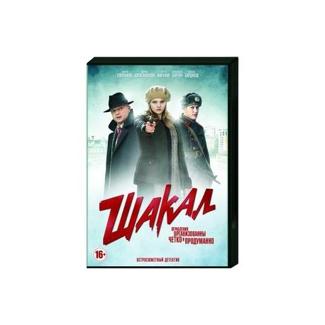 Шакал. (8 серий). DVD