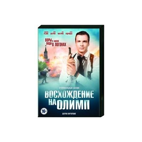 Восхождение на Олимп. (8 серий). DVD