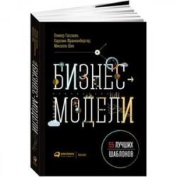 Бизнес-модели: 55 лучших шаблонов. 2-е издание