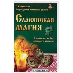 Славянская магия в символах, мифах, ритуалах и росписях