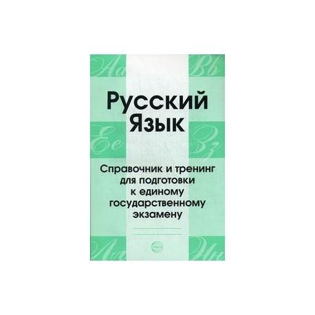 Периодический закон химических элементов Дмитрия Ивановича Менделеева