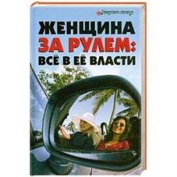 Женщина за рулём: Всё в её власти