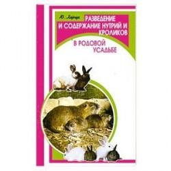 Разведение и содержание нутрий и кроликов в родовой усадьбе