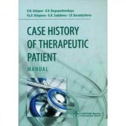 Case history of therapeutic patient. Manual. История болезни терапевтического больного: Учебное пособие.
