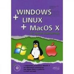 Windows + Linux + MacOS X на одном компьютере (+DVD)