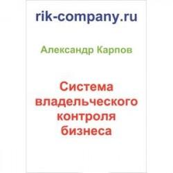 Система владельческого контроля бизнеса