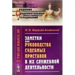 Книга рекомендуется юристам, историкам права, обществоведам, а также широкому кругу читателей, интересующихся правом и