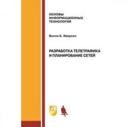 Разработка телетрафика и планирование сетей. Учебное пособие