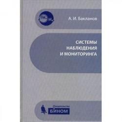 Системы наблюдения и мониторинга: Учебное пособие