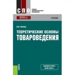 Теоретические основы товароведения (СПО)